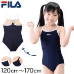 FILA 女子ワンピース スクール水着 肩ひもカラータイプ 120cm〜170cm (フィラ 女子 水着 スクール水着 スク水 水泳 プール 海水浴) (学用品)