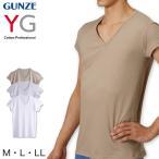 グンゼ YG DRY&COOL 汗取り付 Vネック メンズTシャツ(短袖) (M〜LL) (在庫限り)