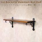 アイアンブラケットとウッドボードの壁掛け棚450 シーシャム ウォールシェルフ 45cm 壁掛棚 アイアン 木製 ウッド ラック 棚受け 棚支え ローズウッド 棚板