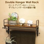 ダブルハンガーウォールラック アイアンとシーシャムの壁掛け棚 タオルハンガー タオル掛け  木製 ウォールシェルフ 壁掛けラック 飾り棚 スパイスラック