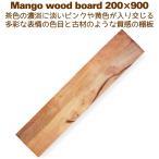 棚板 DIY ラック ウォールシェルフ マンゴーウッド シェルフボード 200x900 20cm×90cm