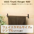 タオル掛け アイアン キッチン トイレ 洗面所 40cm 400mm 壁掛けタオルハンガー400