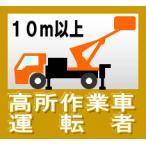 高所作業車運転者10m以上 25×28サイズのステッカー