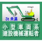 小型車両系建設機械運転者 3t未満 25×28サイズのステッカー