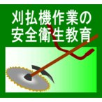 刈払機作業の安全衛生教育 25×28サイズのステッカー