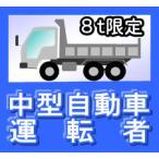 中型自動車運転者(8t限定) 25×28サイズのステッカー