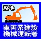 車両系建設機械 整地 25×28サイズのステッカー