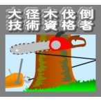 大径木伐倒技術資格者 25×28サイズのステッカー
