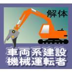 車両系建設機械解体圧縮用(クチバシ) 25×28サイズのステッカー