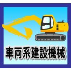 車両系建設機械黄ユンボ 25×28サイズのステッカー