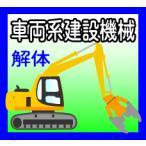 車両系建設機械解体蟹爪 25×28サイズのステッカー
