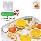ドライフードメーカー オリジナルレシピ付き ドライフルーツメーカー 野菜乾燥機 果物 野菜 食品 乾燥機 乾燥器 ドライフルーツ ダイエ..