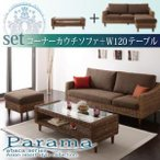 アジアン家具  コーナーソファ コーナーカウチ+W120テーブルセット パラマ