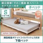 親子ベッド 薄型軽量ポケットコイルマットレス付き 下段ベッドのみ シングル ショート丈