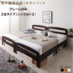 ベッド すのこベッド シングルベッ�