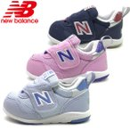セール ニューバランス New Balance 最新 ファースト シューズ IT313 3カラー 11-14cm