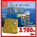 -送料無料-島根県 隠岐の特撰粒うに 2本セット ウニ 瓶詰め うに アマさん手作り