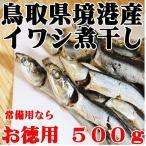 鳥取県産境港 いわし煮干500g