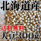 昔ながらのお豆さん 大豆 300g