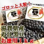 昔ながらのお豆さん 近江大粒黒豆 1kg