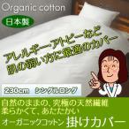 (長身用230cm丈)(日本製) 自然のままの、究極の天然繊維 柔らかいオーガニックコットン100%(ガーゼ)掛けカバー シングルロングサイズ 150×230cm(ふとん 生地