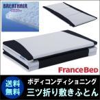 フランスベッドと東洋紡の 共同開発。ベッドでも床に敷いても使える 3分割折りたたみ式敷きふとん シングルサイズ ボディコンディショニングマットレス
