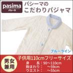 Yahoo!羽毛ファクトリーすやすや(男女兼用)国産パシーマのこだわりパジャマ (ブルーライン)子供用110cmフリーサイズ 軽くて薄い特注パシーマ生地を使用し 涼しくて柔らか、お肌もサラサラ〜