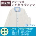 Yahoo!羽毛ファクトリーすやすや(男女兼用)国産パシーマのこだわりパジャマ (ブルーライン)Sサイズ(女性のMサイズ相当) 軽くて薄い特注パシーマ生地を使用し 涼しくて柔らか、お肌もサラサラ