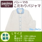 Yahoo!羽毛ファクトリーすやすや(男女兼用)国産パシーマのこだわりパジャマ (ブルーライン)Lサイズ 軽くて薄い特注パシーマ生地を使用し 涼しくて柔らか、お肌もサラサラ〜