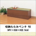 『収納たたみベンチ 90』(32385) (W91×D30×H32.5cm)