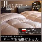 羽毛布団 ダブル ポーランド産ホワイトマザーグース (京都西川)(日本製)ローズラグゼ ダウン率95% ローズ羽毛掛けふとん4E5501 シングルロング ポーランド産ホ