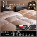 羽毛布団 ダブル ポーランド産ホワイトマザーグース (日本製)ローズラグゼ ダウン率95% ローズ羽毛掛けふとん4E5501 ダブルロング ポーランド産ホワイトマザー