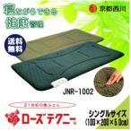 京都西川 ローズテクニー(JNR-1002) シングルサイズ