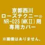 京都西川ローズテクニー(R)NR-02S(MKII) 専用カバーの