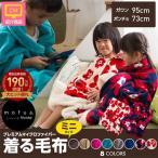 mofua(モフア)プレミアムマイクロファイバー着る毛布 ガウンタイプ ミニサイズ 着丈95cm