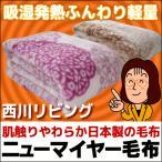 西川リビング 吸湿発熱ふんわり軽量毛布  日本製 ニューマイヤー毛布  ウォッシャブル シングルサイズ 140×200cm