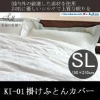 ショッピング西川 日本製 西川リビング Silk KI-01シルク掛けふとんカバー シングルロング (寝具/ファブリック/西川/掛けふとんカバー/シルク/絹/シングル/天然素材/ギフト/新