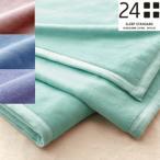 ショッピング西川 西川リビング シール織り綿毛布1776-19020 クィーンサイズ(200×230cm) (TFP-00) (インテリア 寝具 収納 寝具 毛布 綿毛布 クィーン用 ギフト プレゼント 贈り