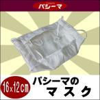 パシーマのあんしんマスク 大きいサイズ(16×12cm) (