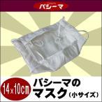 パシーマのあんしんマスク 小さいサイズ(14×10cm) (