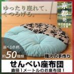 日本製 京都職人の手作り せんべい座布団 直径約1m