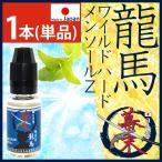 電子タバコ リキッド 国産 龍馬ワイルド ハード メンソール Z BAKUMATSU -幕末- 日本製 15ml スーパーハードメンソール ベイプ VAPE