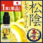 電子タバコ リキッド 純国産 松陰レモンライム BAKUMATSU 日本製 -幕末- 15ml レモン ベイプ VAPE