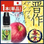 電子タバコ リキッド 純国産 晋作アップルメンソール BAKUMATSU -幕末- 日本製 15ml メンソール ベイプ VAPE