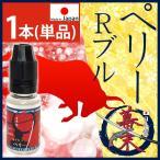 電子タバコ リキッド 純国産 ペリーRブル レッドブル風味 BAKUMATSU 日本製 -幕末- 15ml