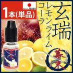 電子タバコ リキッド 純国産 玄瑞レモンライムコーラ BAKUMATSU 日本製 -幕末- 15ml コーラ コーク ベイプ VAPE