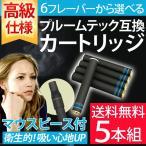プルームテック カートリッジ リキッド 互換 メンソール 無味無臭 バニラ エナジードリンク 5本セット Ploomtech 電子タバコ BAKUMATSU