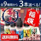 3本選べるBAKUMATSU 幕末 福袋 電子タバコ リキッド 国産 15ml 正規品 ベイプ  禁煙グッズ 電子煙草