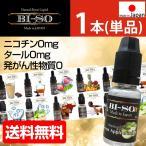 電子タバコ VAPE リキッド 国産 BI-SO biso ビソー ビーソ 15ml 正規品 ベイプ フレーバー ビソ グリーンアップル メンソール ビタミン