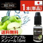 グリーンアップルメンソール ビソー リキッド 電子タバコ プルームテック リキッド 国産 BI-SO ビソ 15ml 青りんごメンソール 電子タバコ